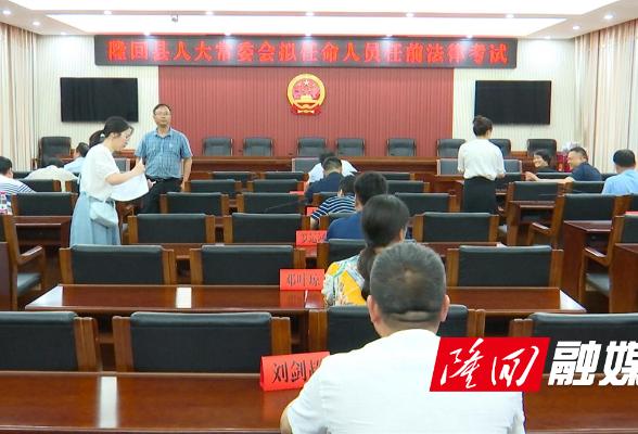 县人大常委会组织对拟任命人员进行任前法律知识考试