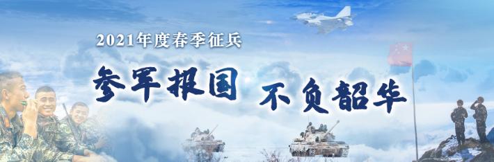 征兵公益宣传片
