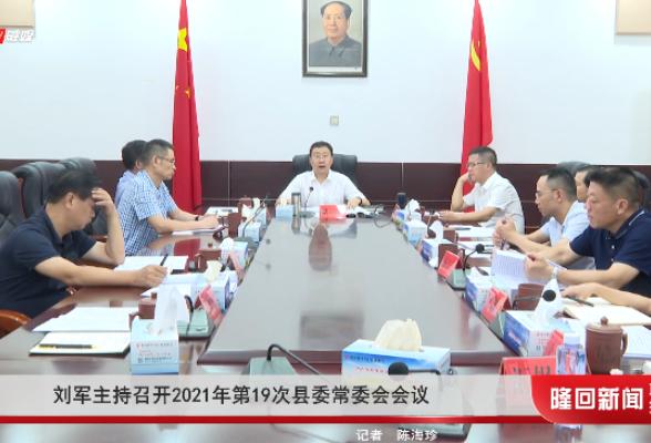 刘军主持召开2021年第19次县委常委会会议