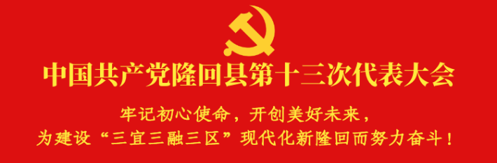 喜迎党代会 启航新征程 | 中国共产党隆回县第十三次代表大会全媒体报道