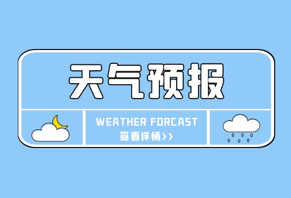 气象服务 | 未来一周隆回天气以晴热高温为主  体感炎热