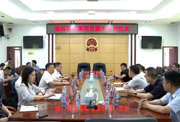 隆回县举行招商项目集中签约仪式