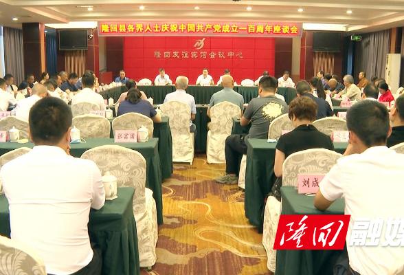 隆回县各界人士庆祝中国共产党成立一百周年座谈会召开
