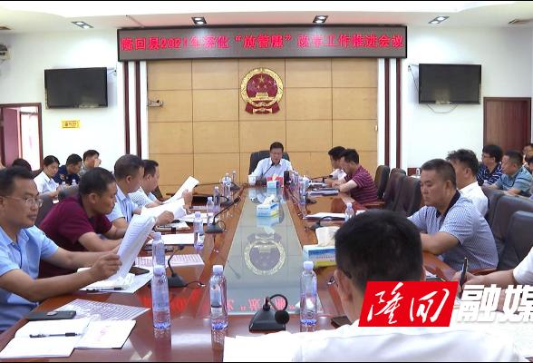 """隆回县召开2021年深化""""放管服""""改革工作推进会议"""