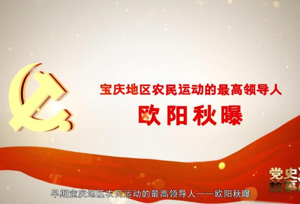 党史故事汇 ④| 欧阳秋曝:早期宝庆地区农民运动的最高领导人