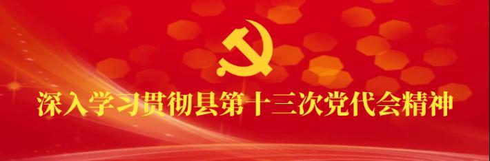 专题   深入学习贯彻县第十三次党代会精神