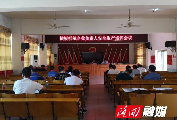 横板桥镇召开企业负责人安全生产培训会