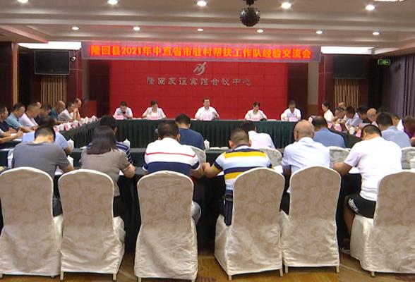 隆回县2021年中直省市驻村帮扶工作队经验交流会召开