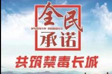 【禁毒工作】隆回县地质灾害防治中心干部职工签订禁毒承诺书