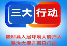"""【三大行动】市六灌局扎实推进人居环境""""三大行动"""""""