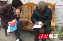 隆回县不动产登记中心扎实开展民情走访活动