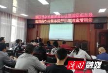 隆回县农经站召开农村集体资产年度清查培训会