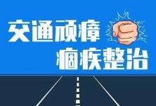 【交通顽瘴痼疾整治】刘军主持召开隆回县交通问题顽瘴痼疾集中整治暨市场建设推进会
