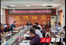 隆回召开地质灾害防治领导小组成员单位工作会议