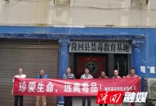 【禁毒工作】隆回县科协组织干部职工到县禁毒教育基地参观学习