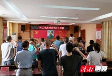 隆回县科工信局主题党日重温入党誓词