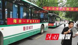 【2020高考】隆回公汽公司圆满完成高考学生运输保障工作