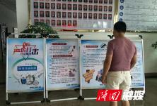 隆回县自然资源局积极开展防范非法集资宣传月活动