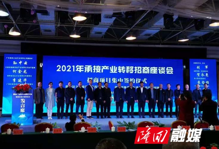 邵阳日报   隆回县:四项目齐签约 兴产业开新篇