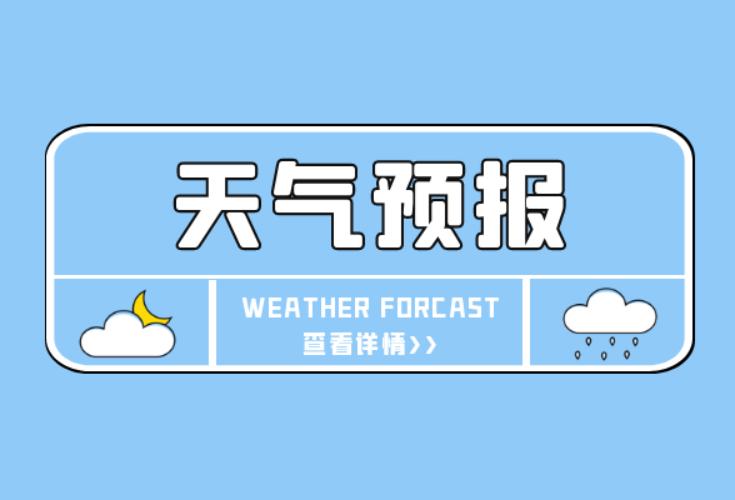 未来一周我县以晴热少雨天气为主
