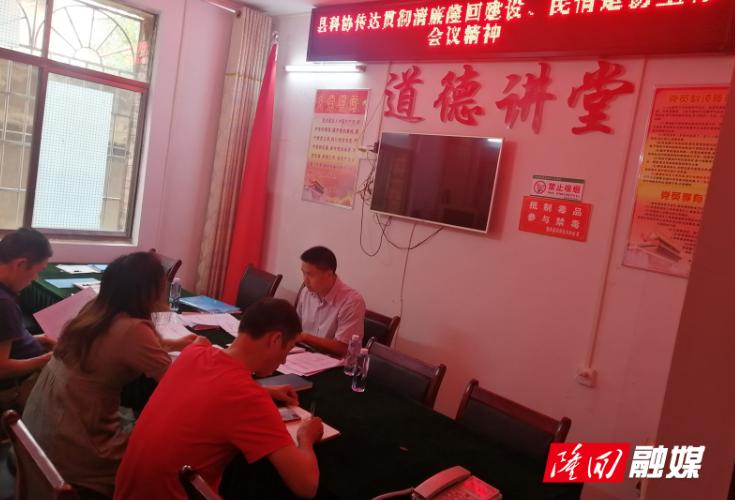 隆回县科协召开清廉隆回建设、社情民意大走访部署工作会议