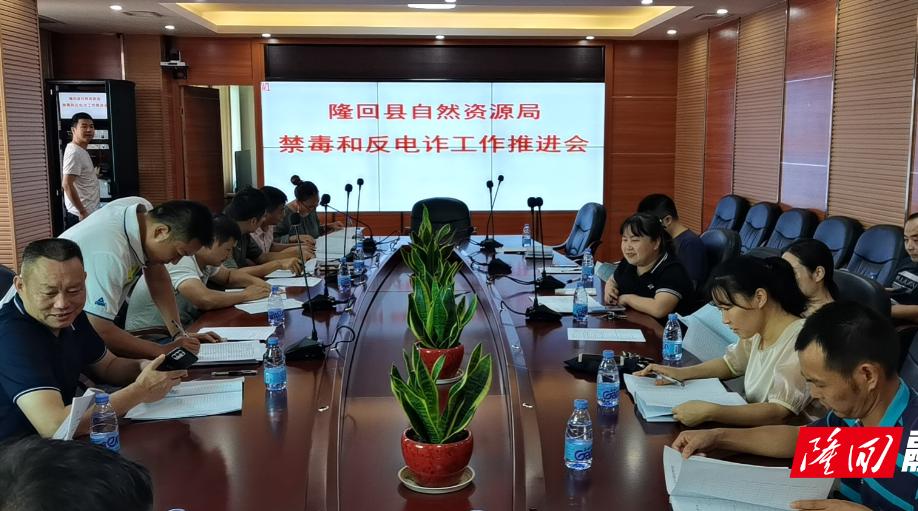 隆回县自然资源局召开禁毒和反电诈工作推进会