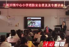 三阁司镇中心小学开展消防安全专题讲座