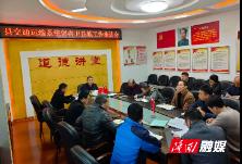 隆回县交通运输系统召开创省级卫生县城工作调度会
