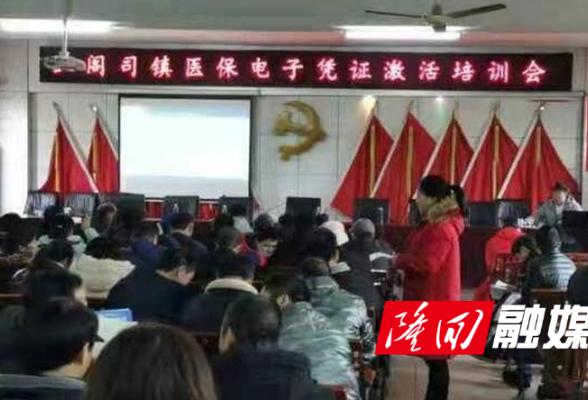 隆回县医疗保障局开展医保电子凭证推广应用培训