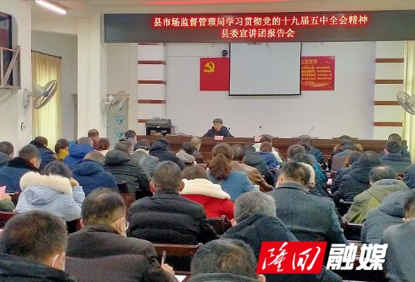 隆回县市场监督管理局举行党的十九届五中全会精神宣讲报告会