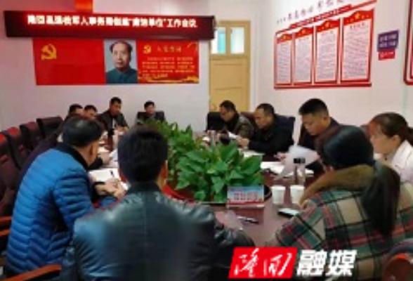 """隆回县退役军人事务局召开""""廉洁单位""""创建工作会议"""