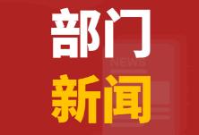 """隆回县市场监督管理局召开""""廉洁单位""""创建工作推进会"""