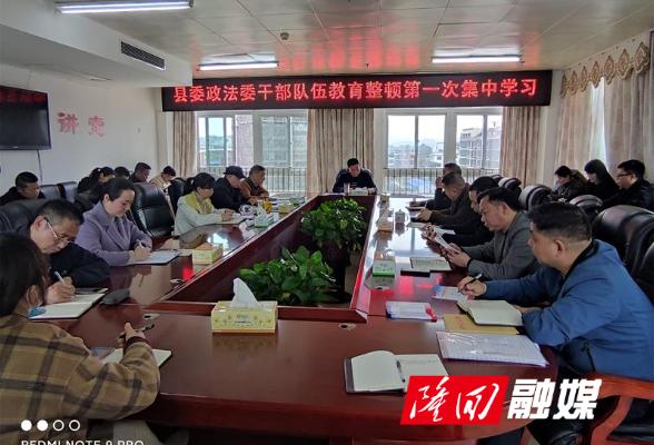 县委政法委开展干部队伍教育整顿第一次集中学习 杨卫东参加