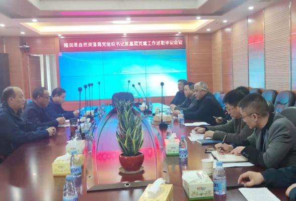 """隆回县自然资源局召开""""2020年度基层党建述职评议考核工作会议"""""""