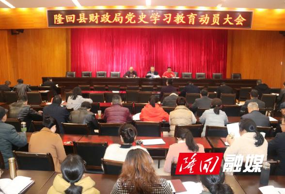 隆回县财政局召开党史学习教育动员大会
