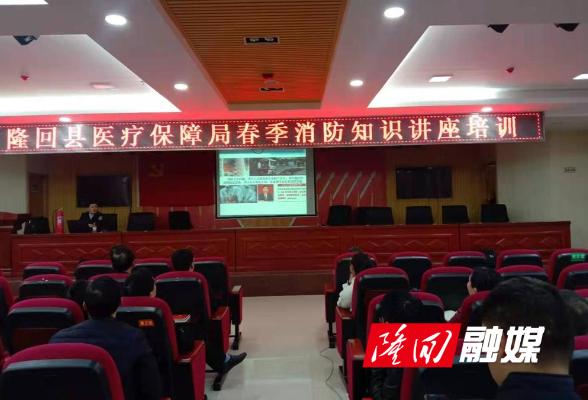 隆回县医疗保障局举办春季消防安全知识讲座