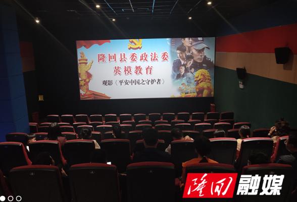 光影铸魂,隆回县委政法委机关组织观看《平安中国之守护者》
