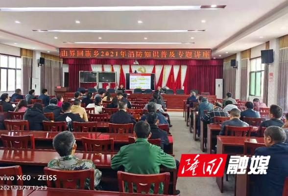 山界回族乡举办消防安全知识普及专题讲座