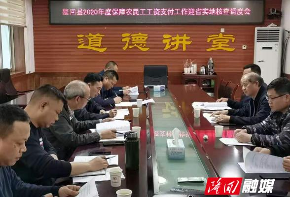 隆回县召开2020年度保障农民工工资支付工作迎省实地核查调度会