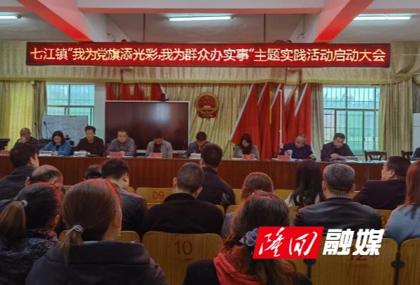"""七江镇召开""""我为党旗添光彩,我为群众办实事""""主题实践活动启动大会"""
