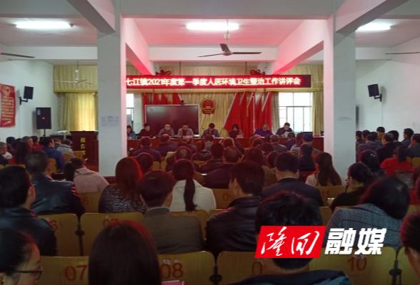 七江镇召开2021年第一季度人居环境整治工作讲评会