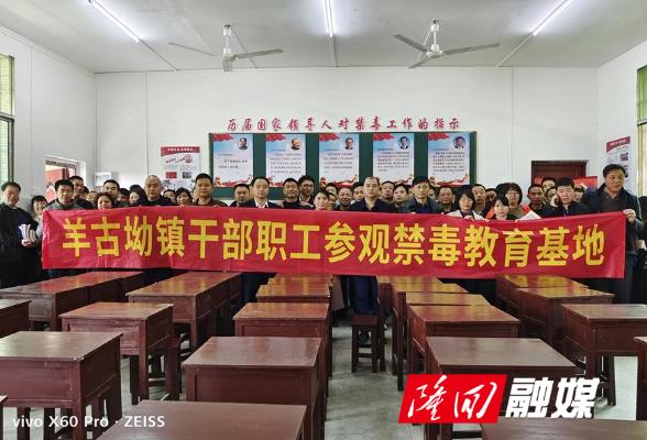 【禁毒工作】羊古坳镇组织全体干部职工参观禁毒教育基地