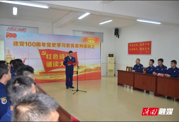 隆回县消防救援大队举行红色诗词诵读大赛