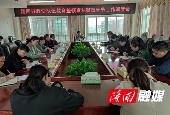 隆回县召开政法队伍教育整顿查纠整改环节工作调度会