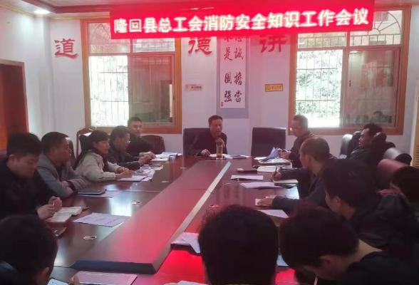 隆回县总工会召开消防安全知识工作会议