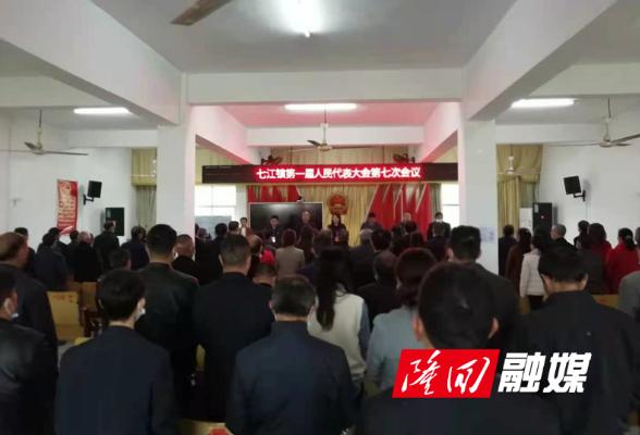七江镇召开第一届人民代表大会第七次会议