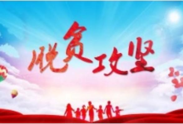 隆回县总工会集中收看全省脱贫攻坚总结表彰大会