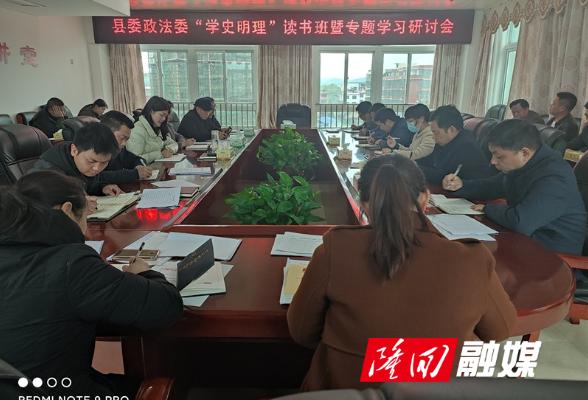 """县委政法委举办""""学史明理""""读书班暨专题学习研讨会"""