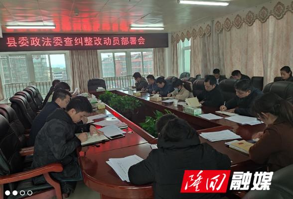 县委政法委机关动员部署教育整顿查纠整改工作