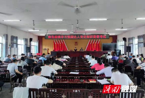 南岳庙镇开展党史知识竞赛